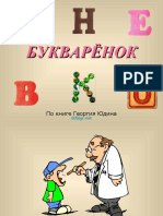 Азбука - Букварёнок