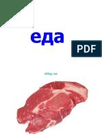 Еда 4