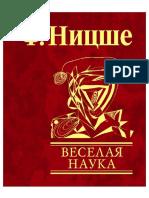 Ницше 'Веселая наука'.pdf