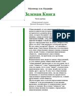 Зеленая книга - 3