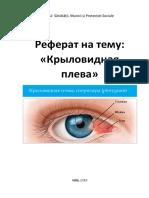 krylovidnaya_pleva