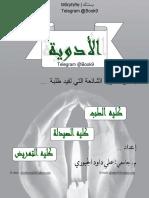 الادوية (ملزمة).pdf
