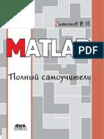 Дьяконов_matlab_полный самоучитель.pdf