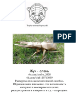 Zhuk-olen_-Papercraft.pdf