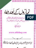 Namazon Kay Baad Dua by Shaykh Rasheed Ahmad Ludhyanvi (r.a)