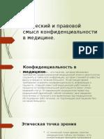 Этический и правовой смысл конфиденциальности в медицине..pptx