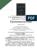 Kriminalistika-Uchebnik-Belkin-1.doc