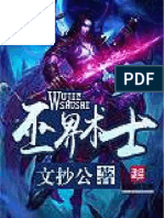 Warlock of the Magus World, Cha - The Plagiarist.epub