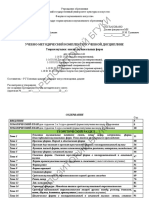 Teoriya muziki_ analiz muzikalnih form_copy.pdf