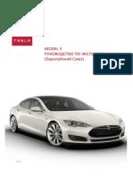 model_s_rukovodstvo-po-ekspluatacii_5.9.pdf