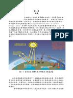 Study Of Heat Reduction Mechanism