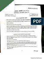 GS-Mains-Paper-IV-2019.pdf