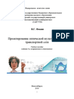 Proektirovanie_OMSTS_19.pdf