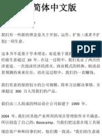 Rework 简体中文版