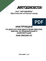 instr_diag_yamz5340-536_2014g_doc_544