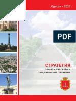 Стратегия Одессы