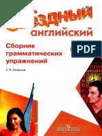 starlight_6_klass_sbornik_grammaticheskikh_uprazhneniy.pdf