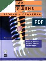katlip_m_skott_senter_kh_allen_brum_m_glen_pablik_rileyshenz.pdf
