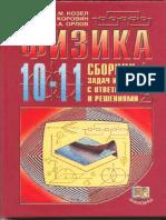 530_1-fizika_-10-11kl_-sb_-zadach-i-zadan_-s-otv_-i-resh__kozel-i-dr_2001-254s.pdf