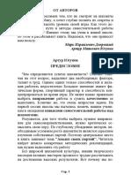 Методы шахматного обучения.pdf
