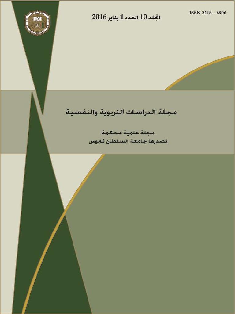 JEPS vol. 10 Issue 1 (1).pdf