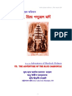 Adventure of The Blue Carbuncle in Assamese
