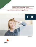 PwC_Express-issledovanie_Upravlenie_talantami