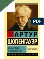 Shopengauyer_A_Yeksklyuzivnaya_Mir_Kak_Volya_I_Predstavlenie.a6