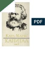 Marks_K_Kapital_Tom_Vtoroyi.a6