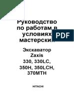 Hitachi 330 мастерские.pdf