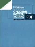 25. Енин В.И., Денисенко Н.И., Костылев И.И. - Судовые котельные установки.pdf