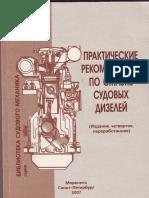32. Возницкий И.В. Практические рекомендации по смазке.pdf