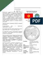 Киргизия.pdf