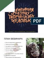 [sharewood.biz] Presentation