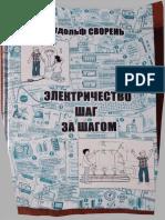 Svoren_R_A_-_Elektrichestvo_shag_za_shagom_2012.pdf