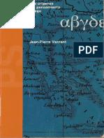 VERNANT, Jean-Pierre - Los orígenes del pensamiento griego (selección) (1)