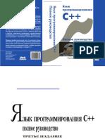 Язык_программирования_С++__Полное_руководство (2).pdf