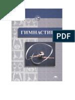 Gimnastika_Zuravin.pdf