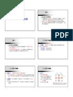 單元二_半導體元件基本概念.pdf