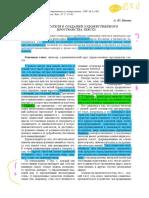 Ивлева.pdf