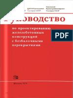 Руководство по проектированию железобетонных конструкций с безбалочными перекрытиями_1979