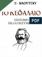 Μαρξ - Κάουτσκι - Το Κεφάλαιο (επίτομο, εκλαϊκευμένο)
