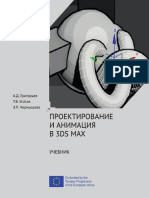 3DS_Проектирование и анимация в 3DS MAX.pdf