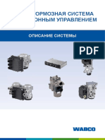 EBS – описание системы Издание 2015 (ru)