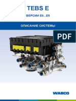 EBS E прицепа – описание системы