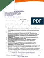 Рекомендации по электромонтажу обновл[1]..doc