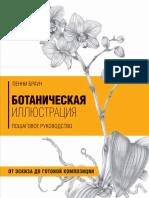 Браун П. - Ботаническая иллюстрация. Пошаговое руководство - 2019.pdf