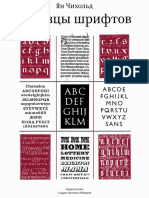 Чихольд Я. Образцы шрифтов. 2012