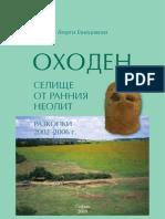 OHODEN_Ganetsovski_2009