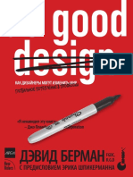 Do_Good_Design_kak_dizainery_mogut_izmenit_mir